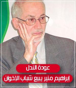 إبراهيم منير يبيع شباب الإخوان
