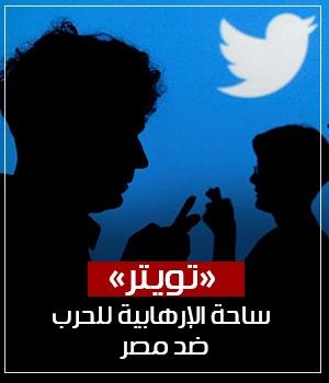 «تويتر»..ساحة الإرهابية للحرب ضد مصر