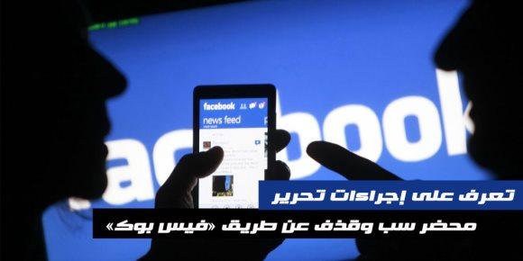 تعرف على إجراءات تحرير محضر سب وقذف عن طريق «فيسبوك» (إنفوجراف)