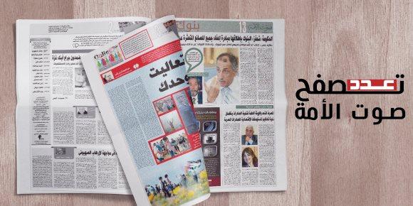 تصفح عدد صوت الأمة الجديد: انفراج كبير فى مفاوضات سد النهضة