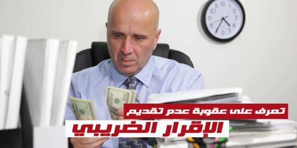 تعرف على عقوبة عدم تقديم الإقرار الضريبي (فيديوجراف)