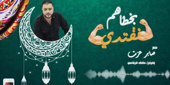 بخطاهم نقتدي.. مصعب بن عمير: صحابي قطعت أطرافه دفاعا عن لواء المسلمين (3)