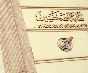نتيجة القيد وقانون الصحافة على أولويات اجتماع مجلس النقابة.. غداً