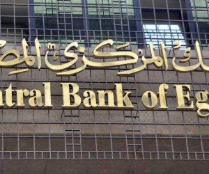 «المركزي» يطرح سندات خزانة بقيمة مليار و250 مليون جنيه
