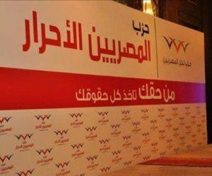 «المصريين الأحرار» بالبحر الأحمر يبحث مشاكل العاملين في تنقيب الدهب