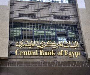 البنك المركزي: مواعيد عمل البنوك في رمضان من الساعة 9.30 لـ1.30 ظهرا للجمهور