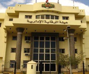 الرقابة الإدارية تضبط عميد إحدى الكليات ومدرس مساعد برشوة ثابتة