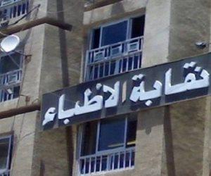 نقابة الأطباء تؤجل مؤتمر «محمد حسن» إلى 30 إبريل