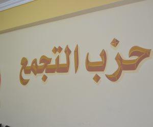 التجمع: مبادرة الرئيس السيسى لإعمار غزة تأكيد لموقف مصر الداعم لنضال السعب الفلسطيني