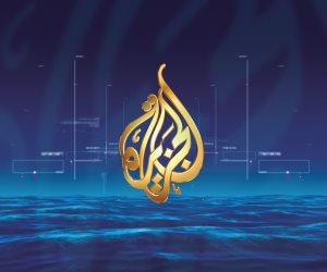 18 يونيو.. الحكم في دعوى قنوات الجزيرة ضد مدينة الإنتاج الإعلامي