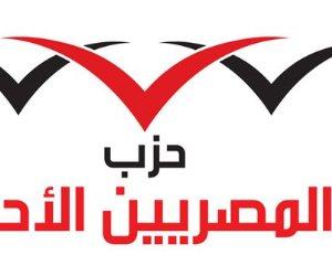 المصريين الأحرار بأسيوط يدين الحادث الإرهابى الذى وقع بشمال سيناء اليوم