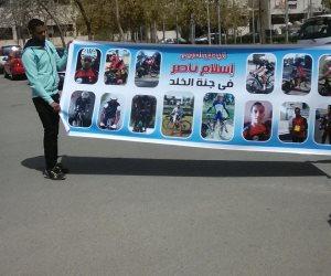 أسرة إسلام ناصر لاعب الدراجات تنظم وقفة احتجاجية (صور)