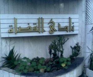 اليوم.. بدء تلقي طلبات الترشح لانتخابات نادي قضاة مصر