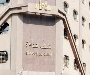 """""""بنك القاهرة"""" يعلن إغلاق فرع طلعت حرب لاكتشاف حالتي إصابة بكورونا بين الموظفين"""
