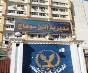العقيد أحمد شوقي زيدان رئيسا لفرع بحث الشرق بسوهاج