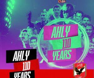 الأهلي يحتفل بمرور 110 أعوام على تأسيس النادي
