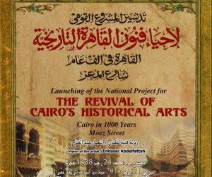 رئيس الوزراء: ملتزمون بالحفاظ على كافة مناطق القاهرة التاريخية
