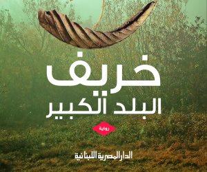 محمود الورواري يدق ناقوس الخطر في رواية «خريف البلد الكبير»