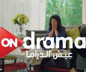 انطلاق قناة ON DRAMA تحت شعار «عيش الدراما»