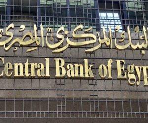 البنك المركزي: 5% ارتفاع بمعدل النمو في الناتج المحلي الإجمالي خلال الربع الرابع من السنة المالية