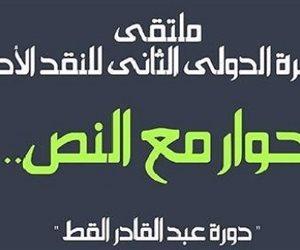المجلس الأعلى للثقافة يخصص جائزة للنقد الأدبي وصفحة الكترونية لملتقى القاهرة الدولي