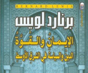 «القومي للترجمة» يصدر «الإيمان والقوة... الدين والسياسة في الشرق الأوسط»