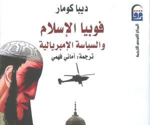 «فوبيا الإسلام والسياسة الامبريالية».. كتاب يرصد الأكاذيب الأمريكية