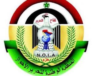منظمة حزم: نقف إلى جانب الدول العربية الشقيقة في تصديها للإرهاب الإيراني