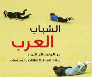 من المغرب إلى اليمن.. كتاب عن «الشباب العرب» بعيدًا عن الخطب التقليدية