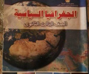 قبل اعتماده رسميا تسريب تعديلات كتاب الجغرافيا السياسية الجديد لأصحاب الكتب الخارجية.. والتعليم تحقق (صور)