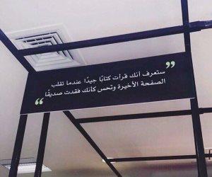 محتار تقرا إيه؟.. 40 ألف ترشيح عبر هاشتاج «رشح رواية للقراءة»