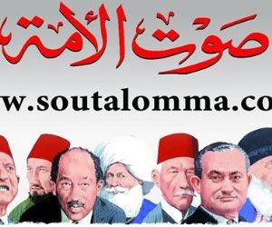 «صوت الأمة» تتبنى مبادرة اليوم السابع «ادعم الجيش الأبيض»