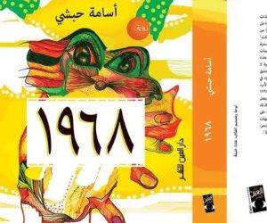 """صلاح السروي وهويدا صالح يناقشان رواية """"1968"""" فى أتيليه القاهرة"""