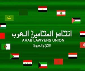 بدء الاجتماع الطارئ للمحامين العرب لبحث مخاطر قرار نقل السفارة الأمريكية للقدس
