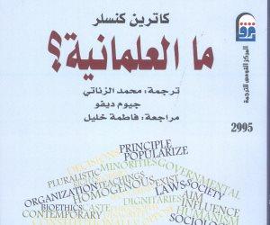 «ما العلمانية؟».. كتاب يرى حلا للأزمة بين الدين والسياسية والمجتمع