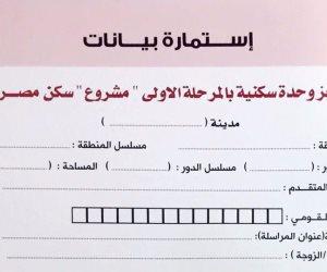 مشروع سكن مصر.. 4 أسباب تدفعك للحصول على وحدة