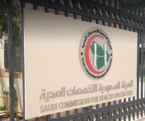 «التخصصات الصحية» بالسعودية تنفي إلغاء الاعتراف بـ«الماجستير المصري»