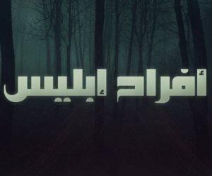 """مجدى صابر يعلن انتهائه من """" أفراح إبليس"""""""