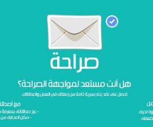 «صراحة مش راحة».. أول حالة خلع بسبب موقع التواصل الاجتماعي الجديد