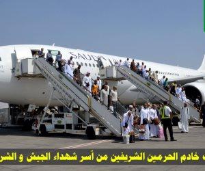 عودة بعثة الحج لألف من أسر الشهداء ومصابي القوات المسلحة والشرطة