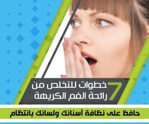 خلال نهار رمضان.. 5 حلول طبيعية تجنبك مشكلة رائحة الفم الكريهة
