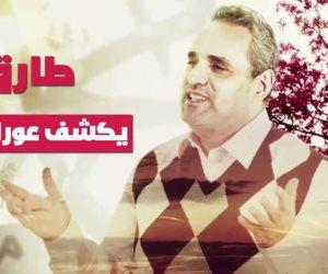 طارق فؤاد يكشف عورات الوسط الفني (فيديو جراف)