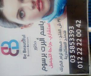 إزالة الإعلانات المخالفة بشارع فيكتور عمانويل وطريق الحرية شرق الإسكندرية (صور)