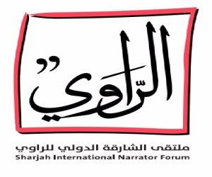 انطلاق ملتقى الشارقة الدولي للراوي الـ17.. الاثنين