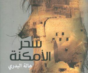 سحر الأمكنة في هيئة الكتاب