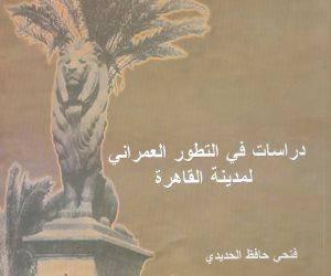 """""""هيئة الكتاب"""" تصدر """"دراسات في التطور العمراني لمدينة القاهرة"""""""
