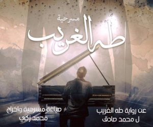 """""""طه الغريب"""" مسرحية رومانسية تجمع محمد جبر  ومنى جمال على """"الهوسابير"""""""