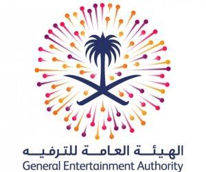 «هيئة الترفيه» السعودية تعلن تعرض موقعها الإلكتروني لهجوم من خارج المملكة