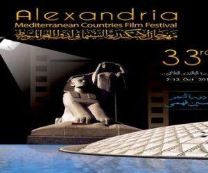 """الأربعاء.. """"الإسكندرية السينمائي"""" يكشف تقاصيل الدورة 33"""
