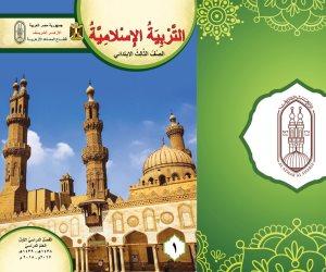 """مناهج مادة التربية الإسلامية المقررة للمرة الأولى على """"بوابة الأزهر"""""""
